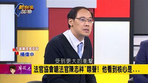法官協會槓上陳志祥 楊偉中:他是特立獨行的人圖/翻攝自新台灣加油
