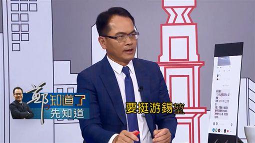 吳秉叡,游錫堃,蘇貞昌,新北市長,鄭.知道了 圖/翻攝自YouTube
