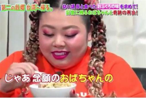 渡邊直美為了一碗滷肉飯,哭紅了眼。(圖/翻攝自YOUTUBE)