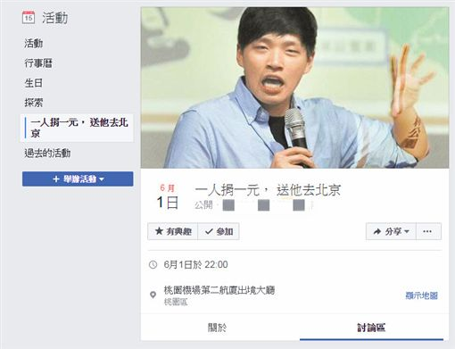 陳為廷大嗆習帝「別小看台灣」 網號召1人1元送他去北京圖翻攝自臉書