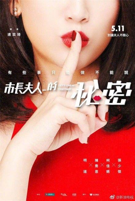 市長夫人的秘密 陳喬恩 明道/翻攝自微博
