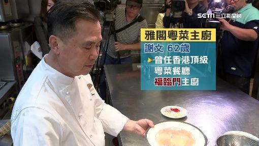文華東方「雅閣」摘一星!粵菜混搭台灣味