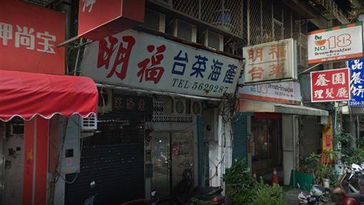 明福台菜海產(圖/翻攝自Google地圖)