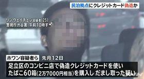 日本,台灣,偽造,信用卡,精品,逮捕,台人,詐騙(圖/翻攝自JNN NEWS)