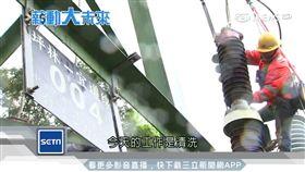高壓電塔洗礙子 危險懸空肉身拼搏