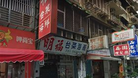 明福台菜海產/Google map