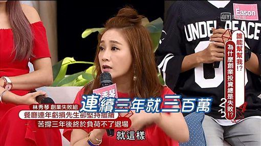 林秀琴(圖/翻攝自愛奇藝《女人234》)