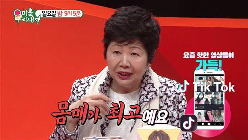 我家的熊孩子,金鍾國媽媽/翻攝自SBS YouTube
