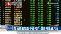 鴻海FII登A股 想參加上市抽籤超複雜