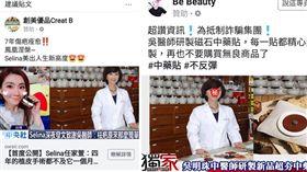 「反詐騙」賣假貨 吳明珠報警抓兇手/翻攝臉書