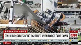 直擊佛州天橋垮! 至少6死持續搜救