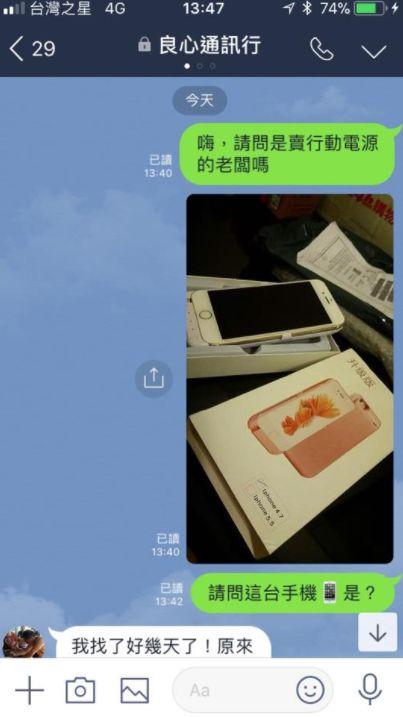 買行動電源竟「附贈一台iPhone」 他傻眼私訊老闆…結局超暖(圖/翻攝自爆怨公社)
