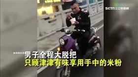 陸男邊騎車邊吃米粉 網友轟:是多餓!