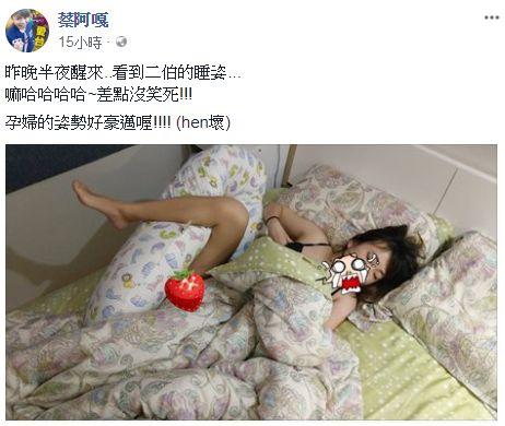 蔡阿嘎 二伯/翻攝自臉書