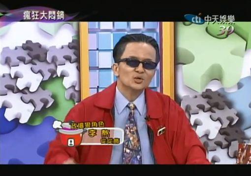 唐從聖模仿李敖/翻攝自YOUTUBE
