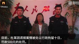 中國大陸,真心,男友,綁架,綁匪,自編自導,拘留所,贖金(圖/翻攝自微博)http://s.weibo.com/weibo/%25E7%25B6%2581%25E6%259E%25B6%2520%25E5%25BB%2588%25E9%2596%2580&Refer=STopic_box