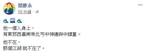 蔡康永 李敖/翻攝自臉書