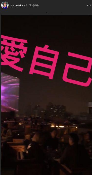KID,林柏昇,許維恩,分手,情變,合體,夜景照,酒吧(圖/翻攝自KID IG)