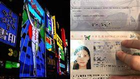 正妹遊日弄丟護照…暖女怕她回不來台灣 PO網協尋找到了 合成圖/翻攝自PIXABAY、爆料公社
