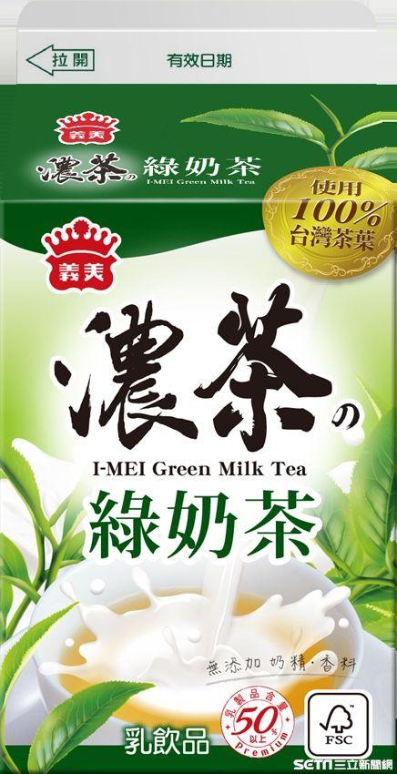 全家,義美濃綠奶茶。