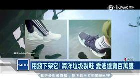 虎鯨對不起! 海洋垃圾製鞋 愛迪達賣百萬雙
