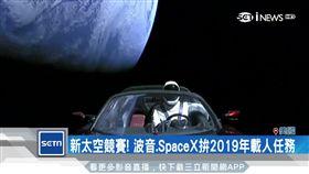 新太空競賽1700.