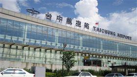 台中機場(圖/翻攝台中觀光旅遊局)
