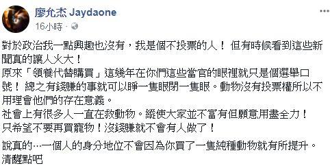 小杰(廖允杰)/翻攝自臉書