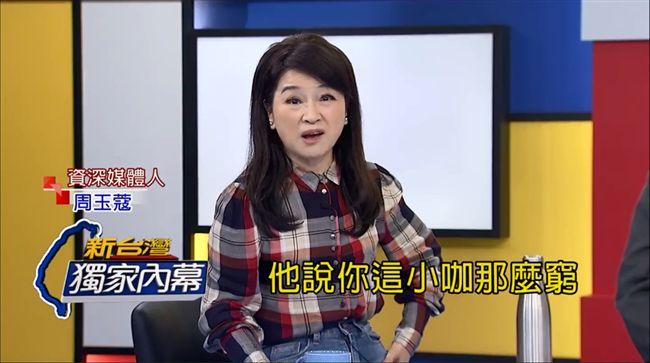周玉蔻登報談蔣 李敖嫌小咖懶得罵