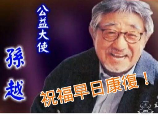 孫越/翻攝自臉書