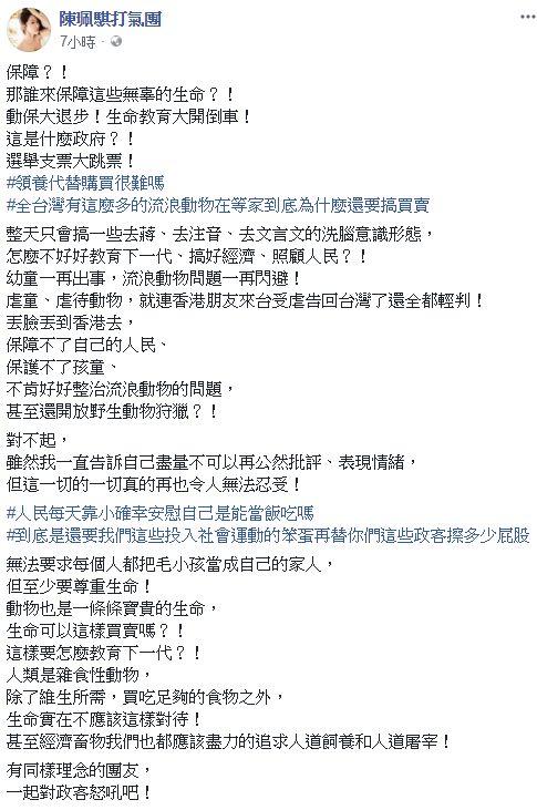 陳珮騏/翻攝自臉書