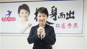 盧秀燕謝鄉親支持國民黨台中市長選舉提名人盧秀燕在黨內初選勝出後,22日在台中市服務處召開記者會,感謝鄉親在初選過程中對她的支持。中央社記者郝雪卿攝 107年2月22日
