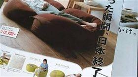 日本商品目錄大搞烏龍(圖/翻攝自臉書笑ったらシェア!)
