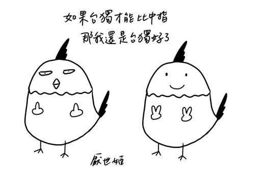 插畫家,厭世姬,厭世動物園,好氣啊,可是還要保持微笑,台獨,作家,中指