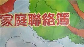 聯絡簿 圖/翻攝自爆怨公社