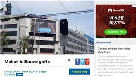 路邊看板播起色情片 菲國市長要查(圖/翻攝自菲律賓星報)