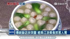 傳統飯店拚突圍 經典江浙美食抓客人胃