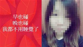 「早也碰、晚也碰」遭嫂殺害水泥封屍 小姑罕見抱怨文曝光 合成圖/翻攝自臉書
