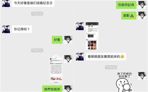 伊能靜與秦昊結婚3周年,發文曬恩愛 圖/翻攝自微博