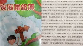 聯絡簿 圖/翻攝自爆廢公社