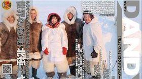 北極拍AV(圖/翻攝自推特)