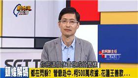 選舉,柯文哲, 蕭亞譚,退錢,新台灣加油 圖/翻攝自YouTube