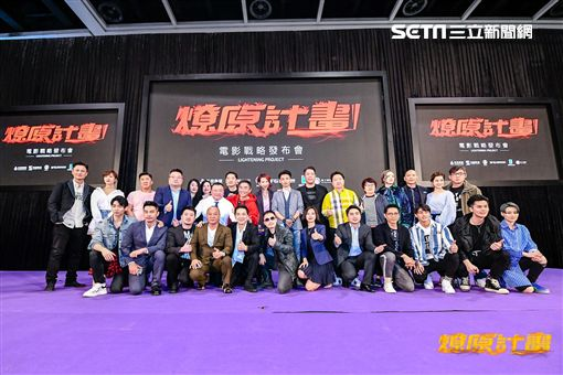 香港電影節,海王天璽CEO劉亭佑,攜吳宗憲、張晉、蔡少芬、王祖藍,震撼發布燎原計畫。圖/海王天璽提供