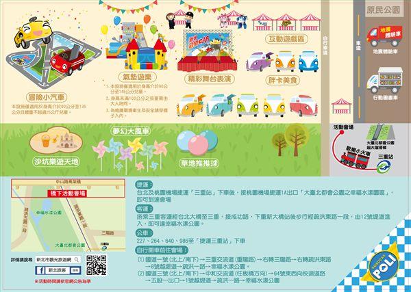 新北歡樂CAR,兒童節活動。(圖/新北觀光局提供)