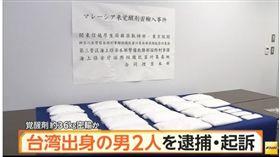 台灣人走私毒品又一樁!2名台灣男子29歲馮冠傑、27歲吳尚樺,今年1月以觀光名義進入日本,走私36.8公斤的安非他命,市價約24億日圓,但兩人均否認犯案。圖取自FNN網頁