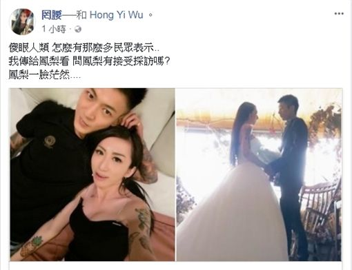 罔腰(江嘉文)和鳳梨(吳泓逸)(翻攝自臉書)