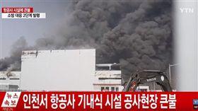 濃煙遍佈!南韓仁川機場外建築陷火海(圖/翻攝自YTN YouTube)