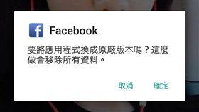 認輸了!擋不住「#刪除臉書」 IG宣布舊式演算法回歸 黃朝郁攝