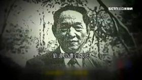 小英參觀軍情局 共軍少將劉連昆牌位曝光
