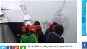 南韓,客輪,觸礁,獲救,世越號(圖/翻攝自Milli Gazete)http://www.milligazete.com.tr/haber/1523231/yolcu-gemisi-kayaliklara-carpti-6-yarali